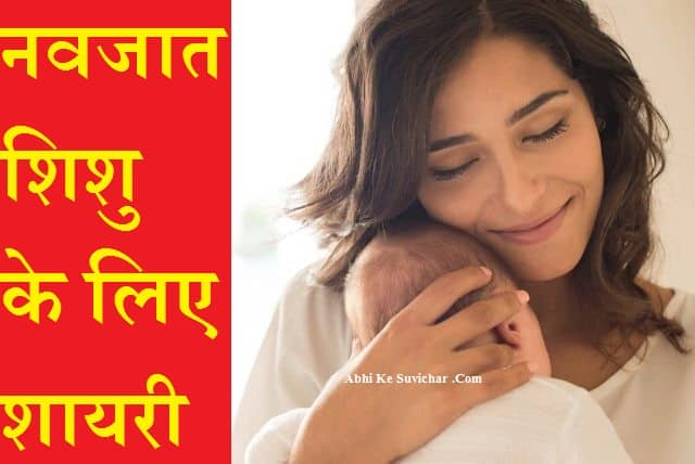 नवजात शिशु के लिए शायरी } Sweet New born Baby Shayari in Hindi Wishes
